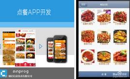 东方智启科技APP开发-深圳点餐APP开发公司