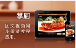 东方智启科技APP开发-开发类似掌厨的美食类安卓软件