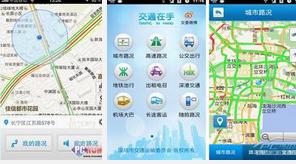 东方智启科技APP千赢国际娱乐老虎机-城市交通APP千赢国际娱乐老虎机