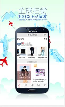 东方智启科技APP开发-海淘手机软件开发如何直击用户网购痛点