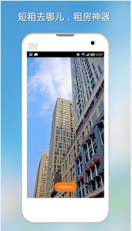 短租手机软件千赢国际娱乐老虎机