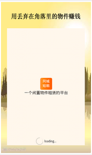 东方智启科技APP千赢国际娱乐老虎机-在线短租手机APP千赢国际娱乐老虎机市场为何受欢迎