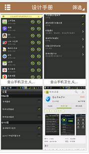 深圳APP开发:2015年移动UI/UX设计趋势