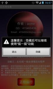 东方智启科技APP千赢国际娱乐老虎机-APP后台管理方案