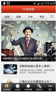 深圳APP开发公司P2P借贷管理系统