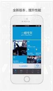 东方智启科技APP开发-深圳专车APP开发哪个好