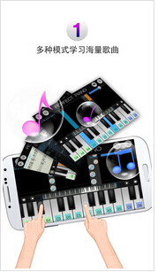 东方智启科技APP开发-钢琴教学手机APP开发以兴趣教育切入O2O领域
