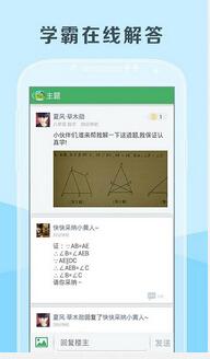 东方智启科技APP开发-在线答题手机APP开发优点有哪些