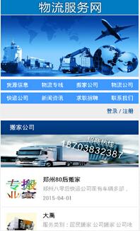 东方智启科技APP开发-物流订货手机软件开发打造企业电商平台