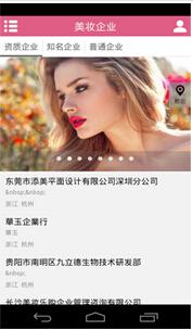东方智启科技APP开发-美啦女性美妆社区APP制作打造场景电商