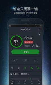 省电手机APP开发如何解决Android手机发热问题