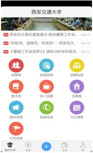 东方智启科技APP开发-校园手机应用软件开发如何挖掘商机