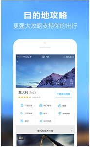 东方智启科技APP开发-旅游服务手机APP开发如何满足用户需求