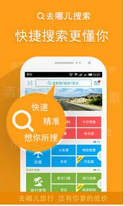 东方智启科技APP开发-智能旅游景区APP公司打造移动讲解员