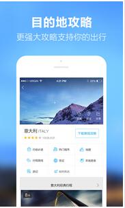 东方智启科技APP开发-在线旅游手机APP开发逐渐替代传统旅行社