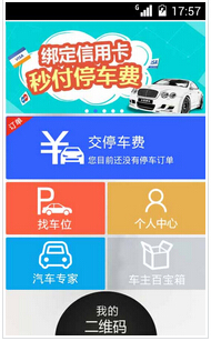 东方智启科技APP开发-停车导航APP软件开发解决停车烦恼
