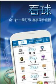 东方智启科技APP开发-足球赛事APP定制开发分享热血赛事