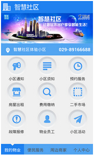 东方智启科技APP开发-智慧社区手机软件开发如何使社区更和谐
