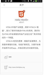东方智启科技APP开发-深圳APP开发公司分析HTML5发展前景
