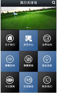 东方智启科技APP开发-高尔夫球场预订APP定制开发功能