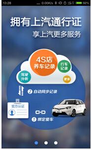 东方智启科技APP开发-智能汽车管家APP公司打造智慧车联网