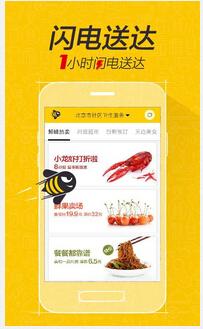 东方智启科技APP千赢国际娱乐老虎机-爱鲜蜂O2O生鲜手机APP千赢国际娱乐老虎机案例分析