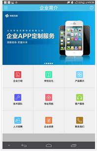 东方智启科技APP开发-企业为何需要开发展示型APP