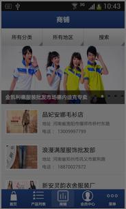 东方智启科技APP开发-拍图搜衣APP定制开发打造智能购衣平台