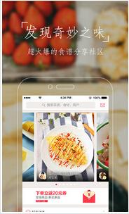 东方智启科技APP开发-美食APP制作为何需要注重社交元素
