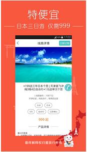 东方智启科技APP开发-一元旅行手机软件开发借助移动支付抓住市场商机