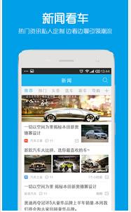 东方智启科技APP开发-APP开发公司分析移动互联网汽车发展趋势