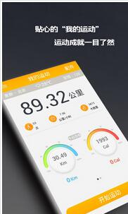 东方智启科技APP开发-运动手机APP开发应该专注于用户需求