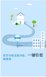 东方智启科技APP开发-赶公交手机APP开发需求文档