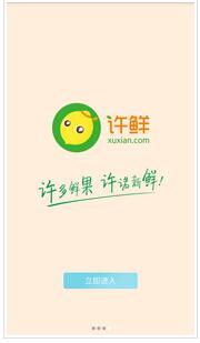 东方智启科技APP千赢国际娱乐老虎机-许鲜app千赢国际娱乐老虎机功能特色分析