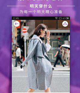 东方智启科技APP开发-穿衣助手app案例