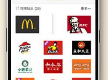 东方智启科技APP开发-餐饮微信APP开发打造全新的订餐体验