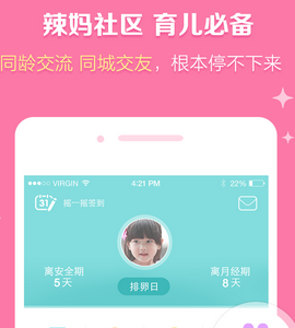 东方智启科技APP开发-母婴社区手机app软件开发案例