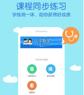东方智启科技APP开发-作业帮app软件开发案例