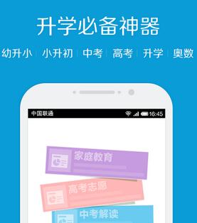 东方智启科技APP开发-家长帮app案例