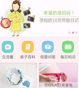 东方智启科技APP开发-亲子宝典app软件开发案例