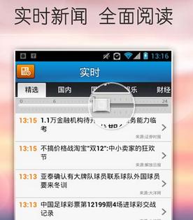东方智启科技APP开发-即刻新闻app