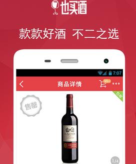 也买酒红酒app