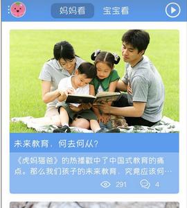 东方智启科技APP开发-元子育儿手机app软件开发案例