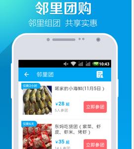 叮咚小区app案例