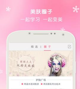 美容护肤秘诀app案例