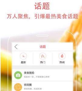 美食天下app案例