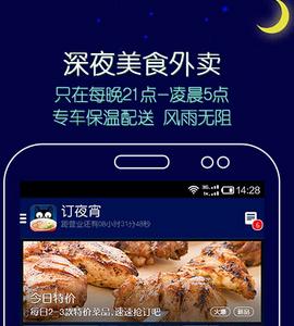 拼豆夜宵外卖app案例