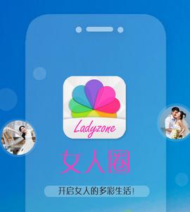 东方智启科技APP开发-女人圈app案例