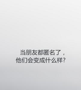 东方智启科技APP开发-无秘社交app案例