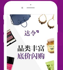 东方智启科技APP开发-达令全球好货app案例